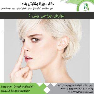 عوارض-جراحی-بینی