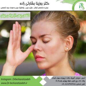 تنفس پس از جراحی بینی