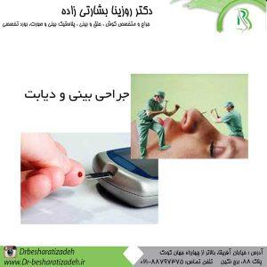 جراحی بینی و دیابت