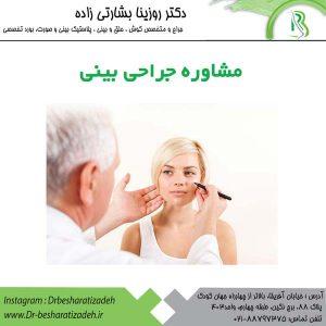 مشاوره-جراحی-بینی