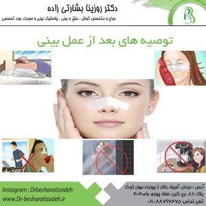 توصیه های بعد از عمل بینی