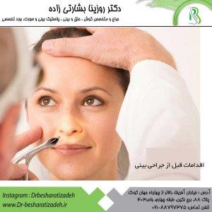 اقدامات قبل از جراحی بینی